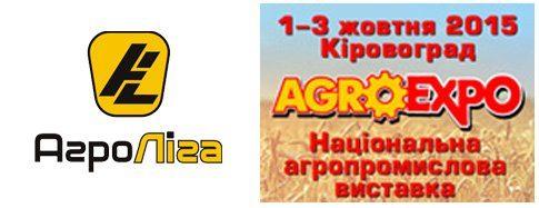 """Запрошуємо на виставку """"Агроекспо 2015"""""""