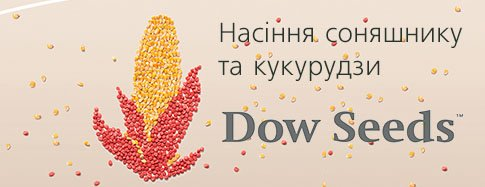 Насіння Dow Seeds від дистриб'ютора