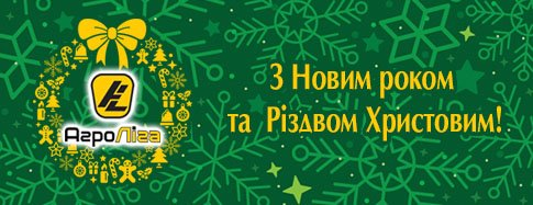 Вітаємо з Новим роком та Різдвом Христовим