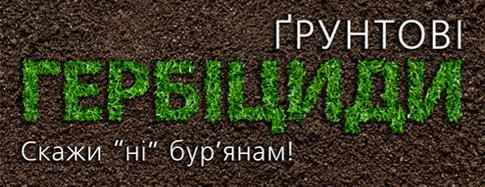 Весна – час вносити ґрунтові гербіциди
