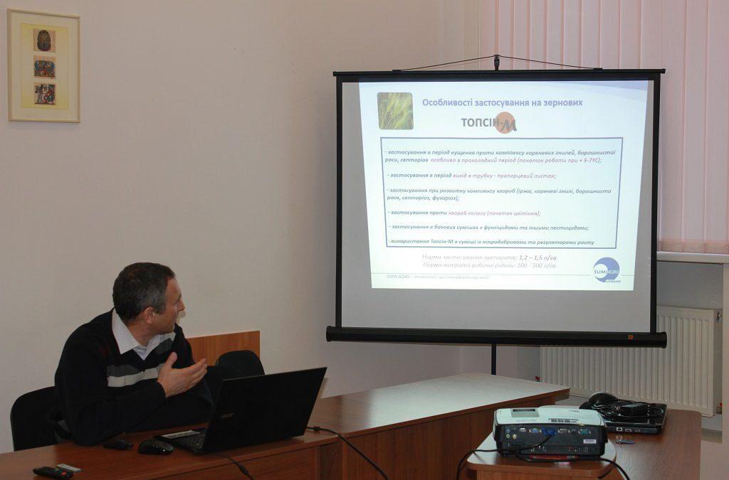 Обучение наших сотрудников специалистами компании Самміт-Агро Юкрейн