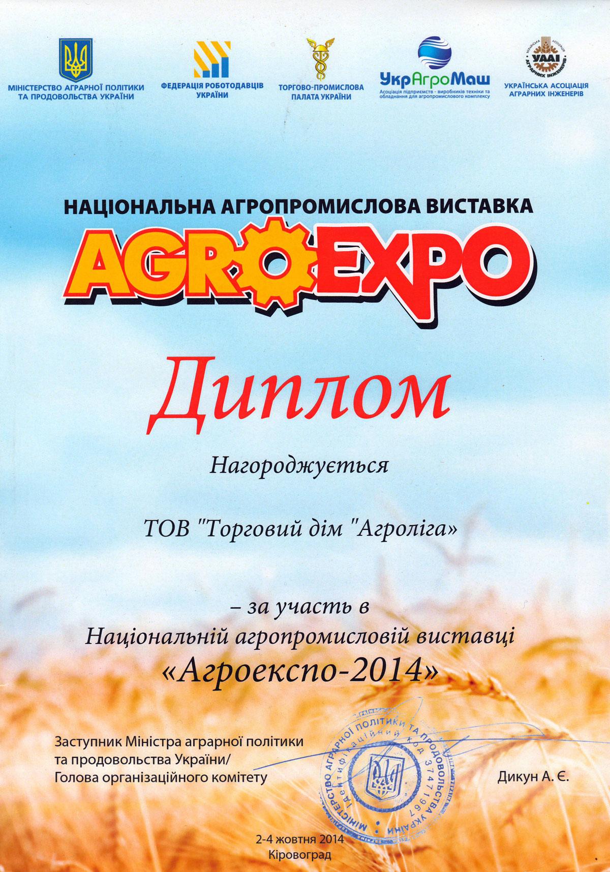 Участник Agroexpo 2014