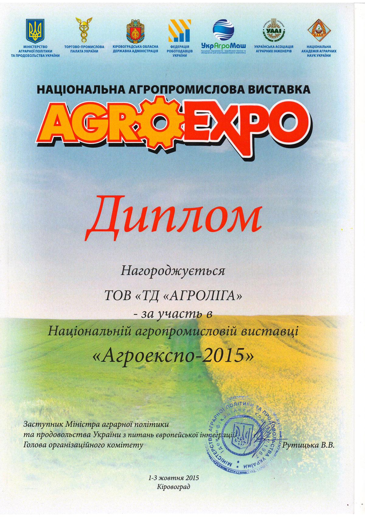 Участник Agroexpo 2015