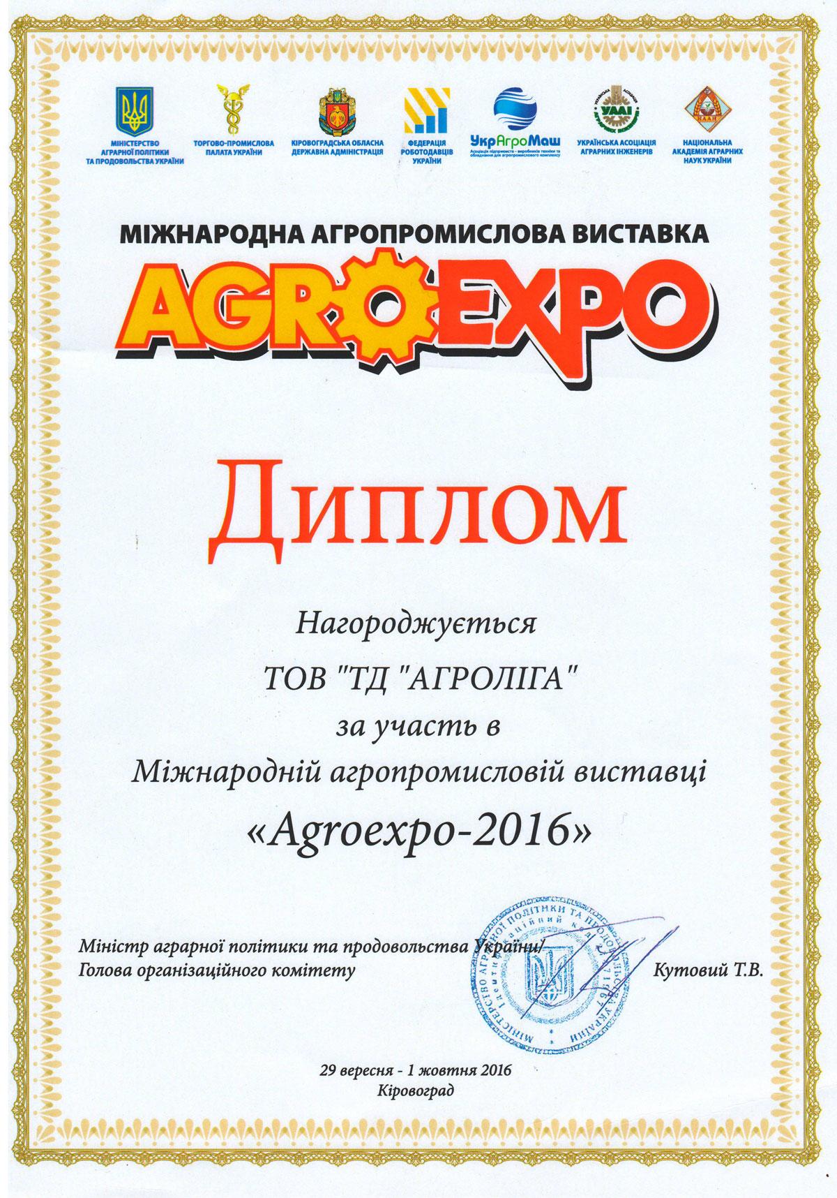 Участник Agroexpo 2016