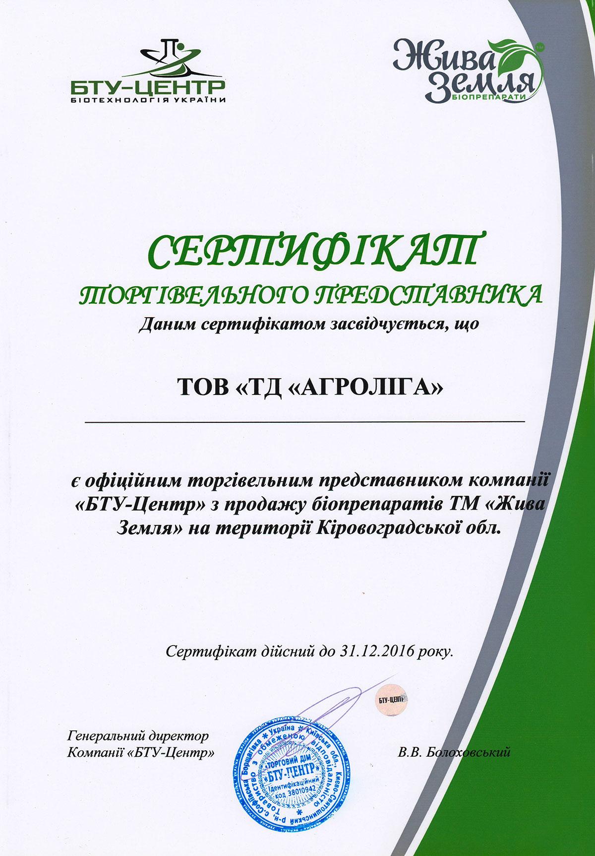 Дистрибьютор БТУ-Центр