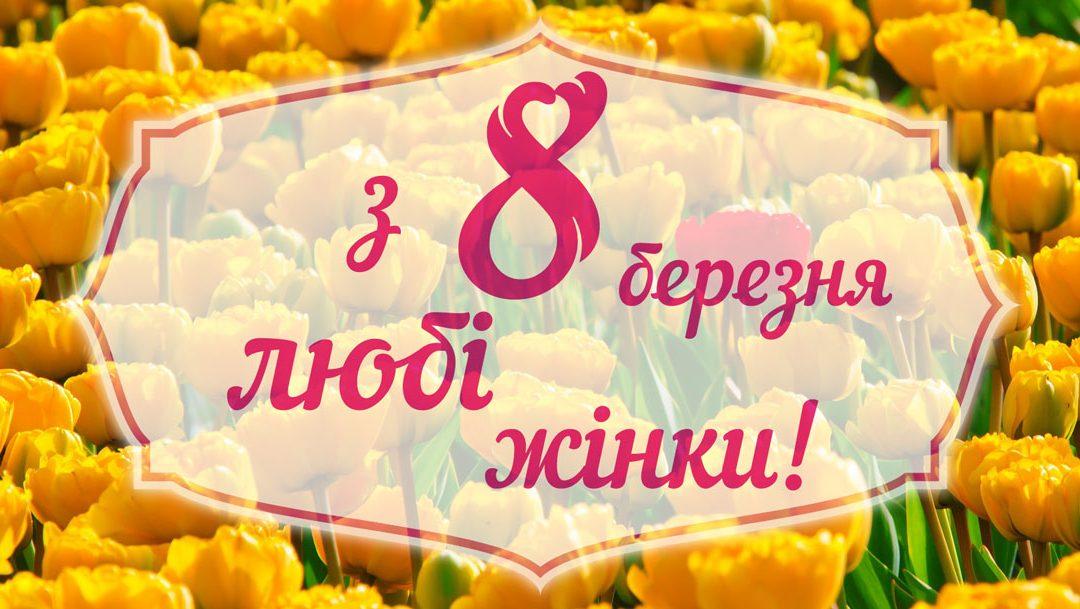Вітаємо з 8 березня любі жінки!