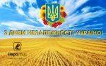 Днем Незалежності України