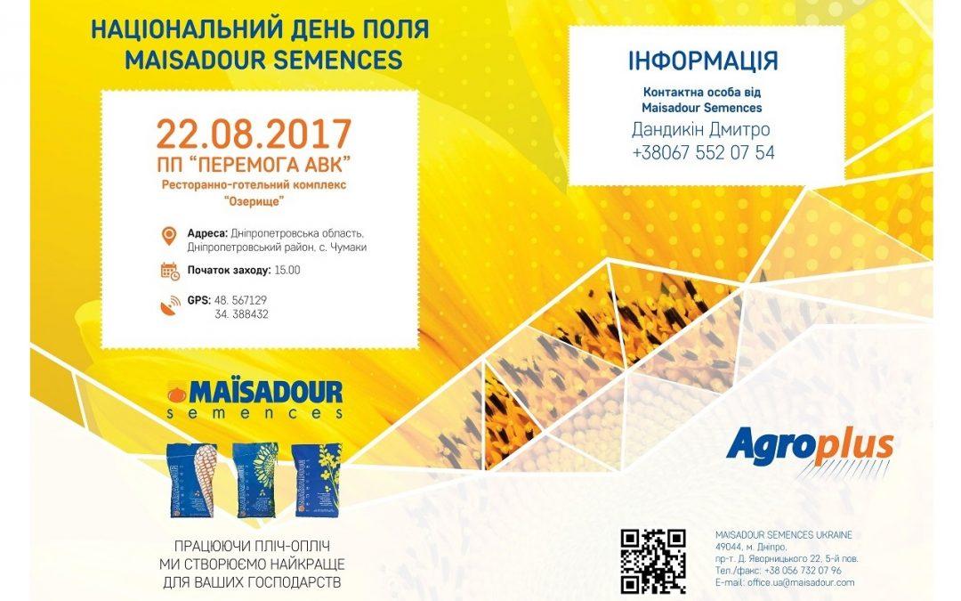 Національний день поля Maisadour Semences – подія, яку варто відвідати