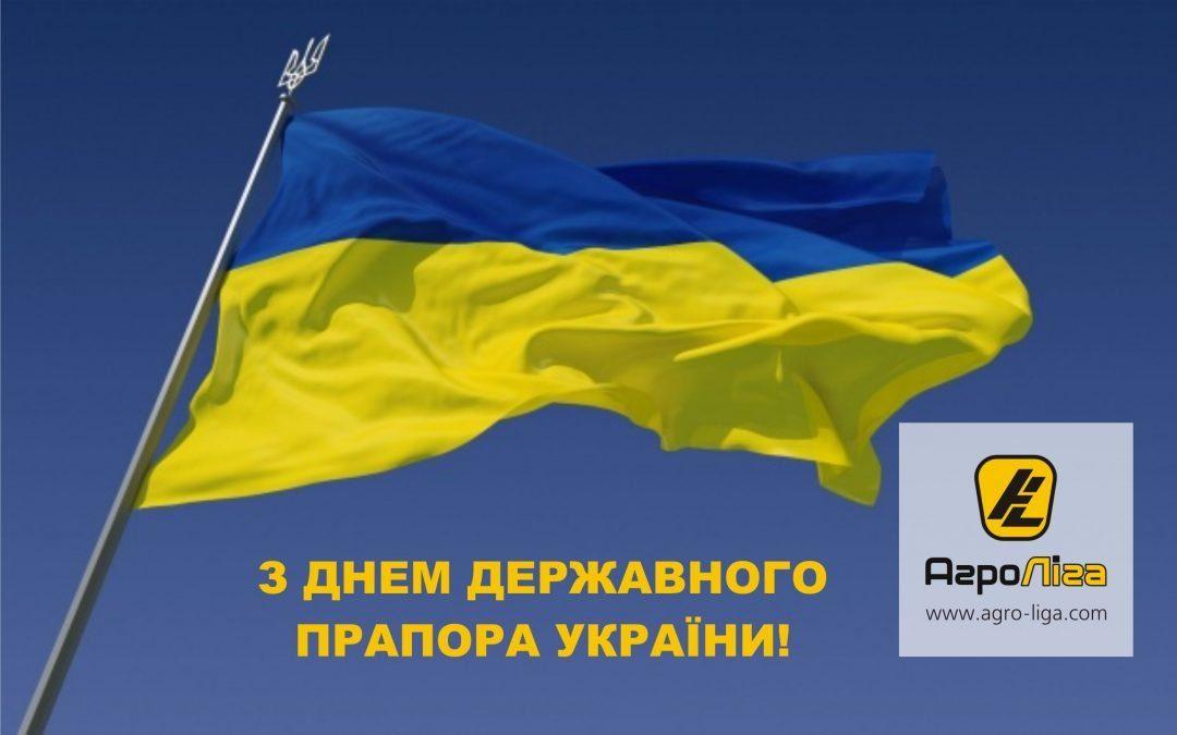Колектив компанії «Агроліга» вітає всіх з Днем Державного Прапора України!