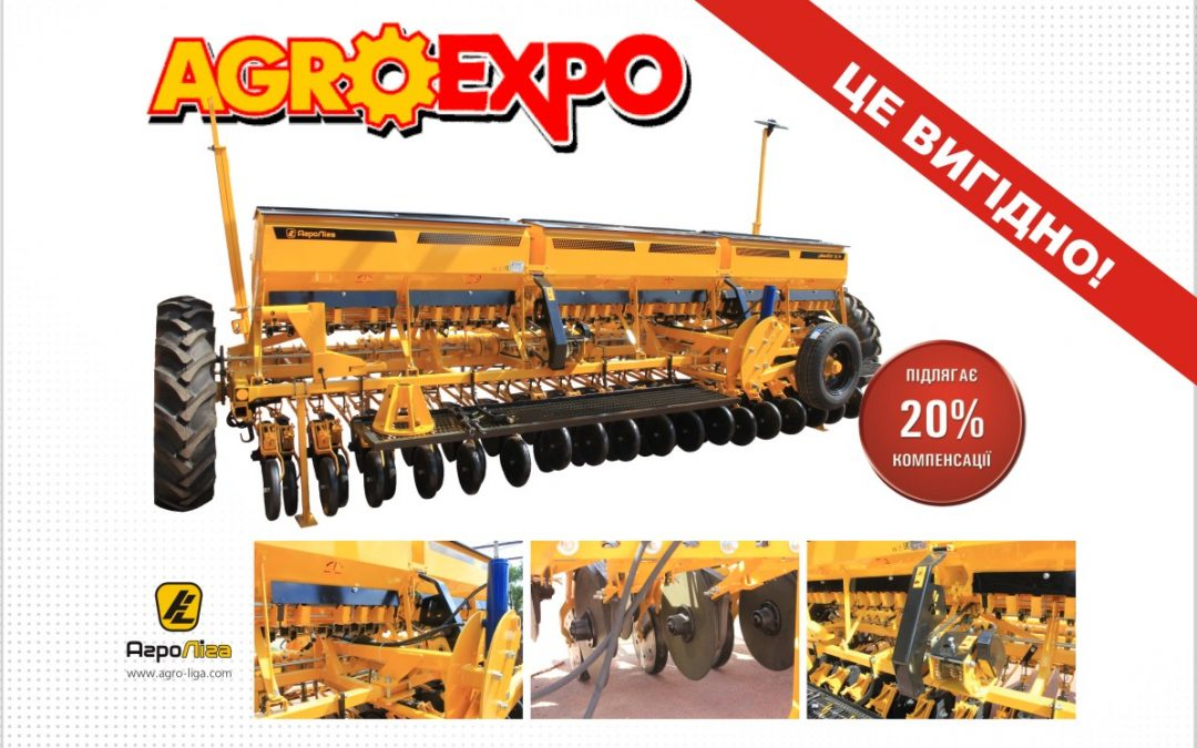 «Агроліга» на виставці «АгроЕкспо-2017» представить техніку, яка бере участь у програмі державної підтримки