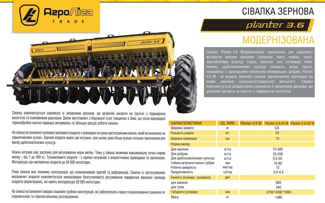 Зернова сівалка Planter 3.6 M – новий дизайн, нова якість!