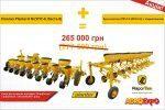 Акція Planter-8 М та культиватор КПР-5.6