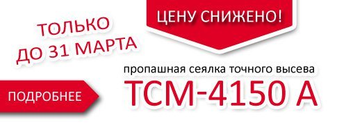 Сеялка ТСМ-4150 по выгодной цене
