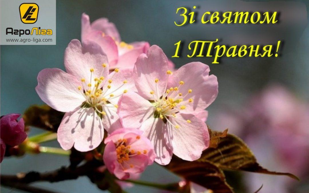 Колектив компанія АгроЛіга вітає аграріїв зі святом 1 травня!