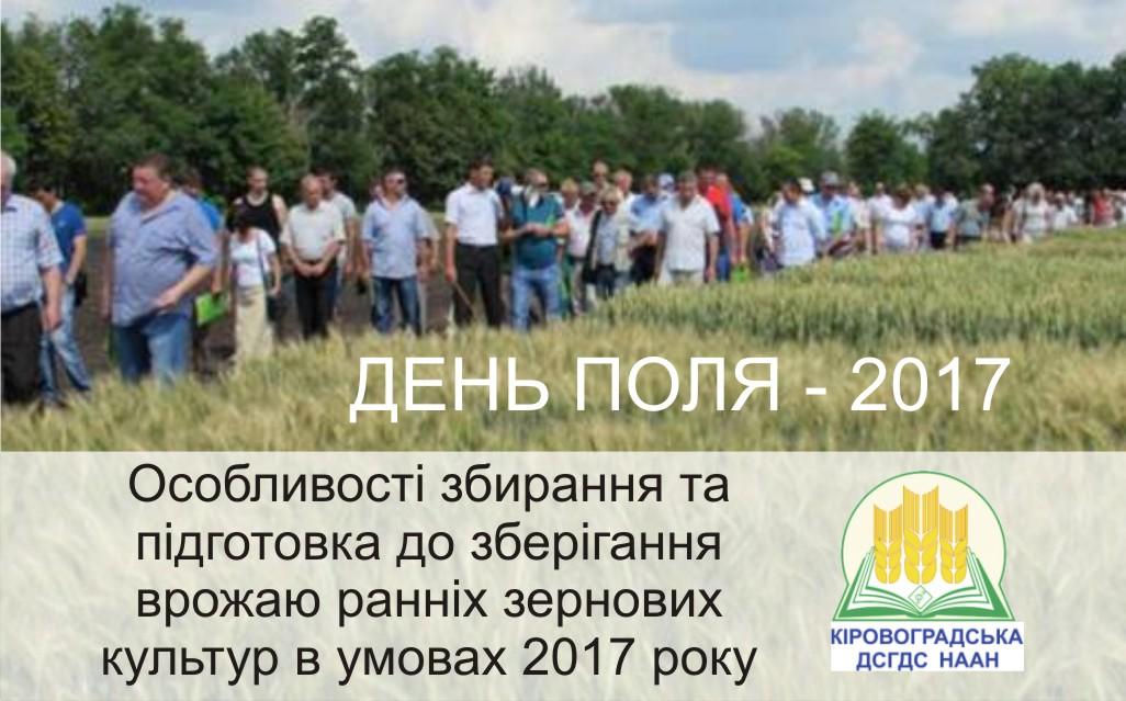 Агроліга візьме участь у Дні поля «Особливості збирання та підготовка до зберігання врожаю ранніх зернових культур в умовах 2017 року»