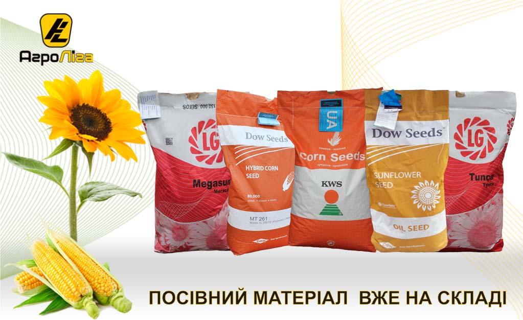 Посівний матеріал найбільш продуктивних гібридів кукурудзи та соняшнику вже на складі