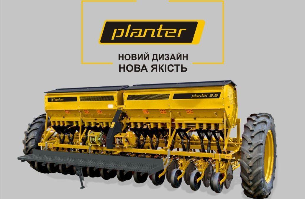 Сільгосптехніка ТМ «Planter» — новий дизайн, нова якість!