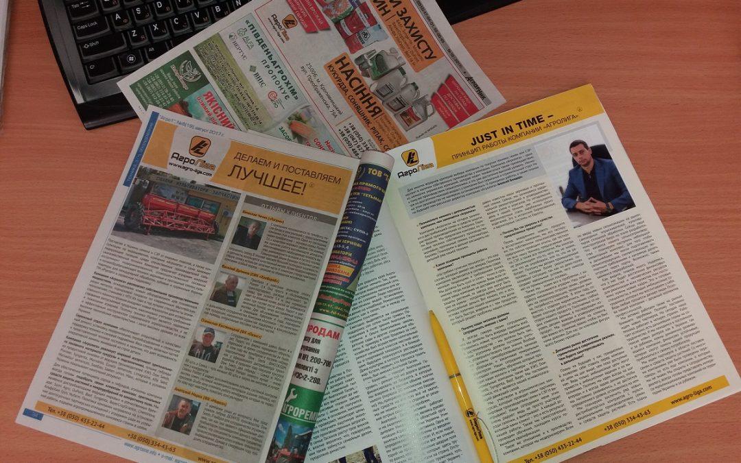 Про компанію «Агроліга» пишуть більшість спеціалізованих видань України