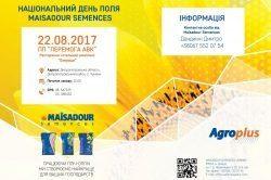 Національний день поля Maisadour Semences