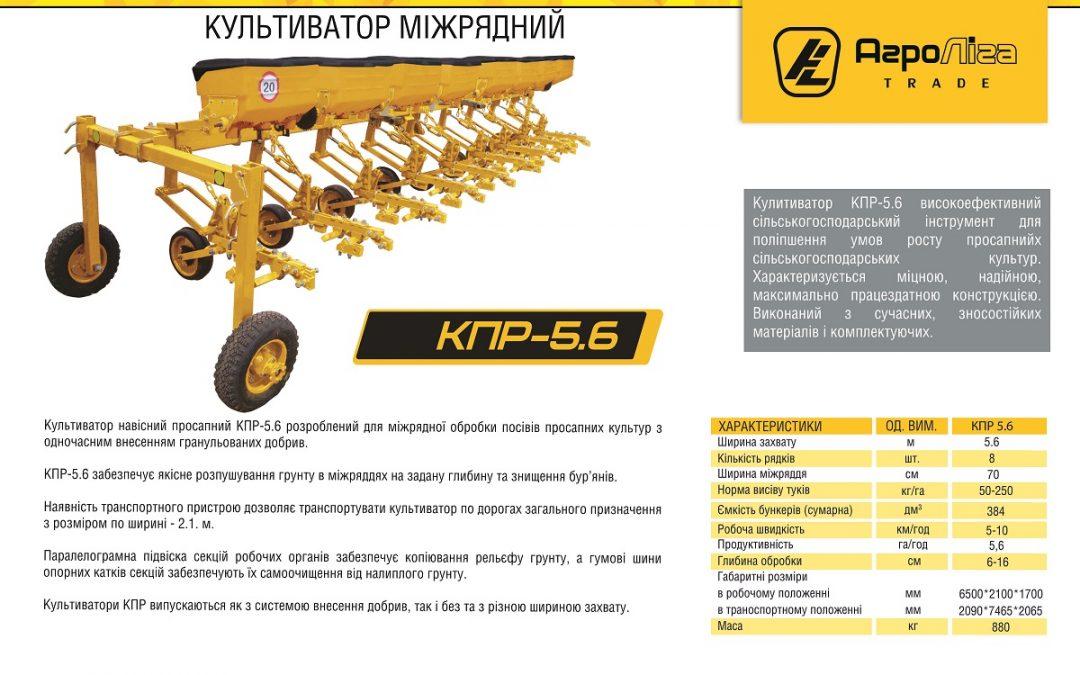 Культиватор міжрядний КПР-5.6