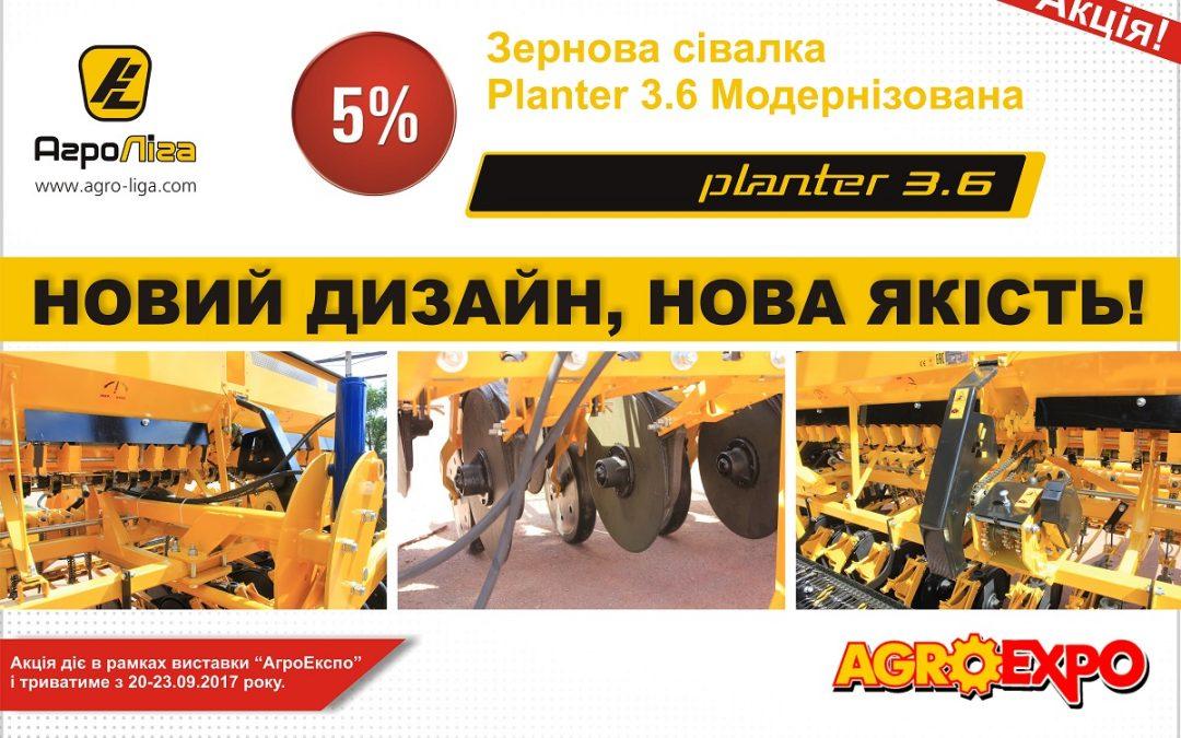 Модернізована зернова сівалка Planter 3.6: в честь презентації найкраща ціна