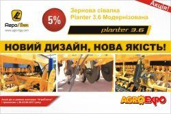 Модернізована зернова сівалка Planter 3.6 в честь презентації найкраща ціна