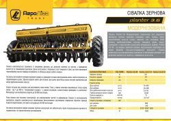 СЗ 3.6 - Planter 3.6 М