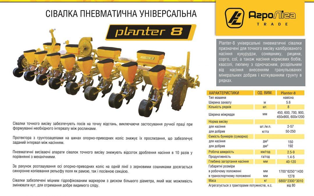 Універсальна пневматична сівалка Planter 8