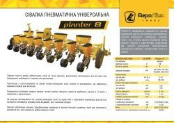 Універсальна пневматична сівалка Planter 8 (УПС 8)