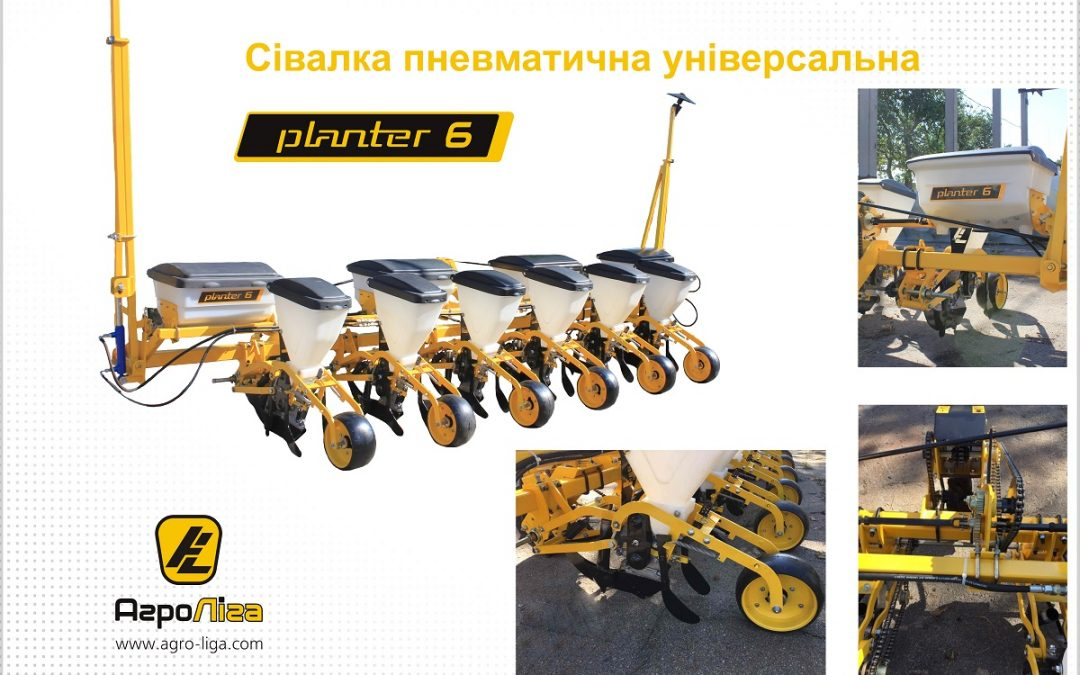 Пневматична універсальна сівалка Planter 6