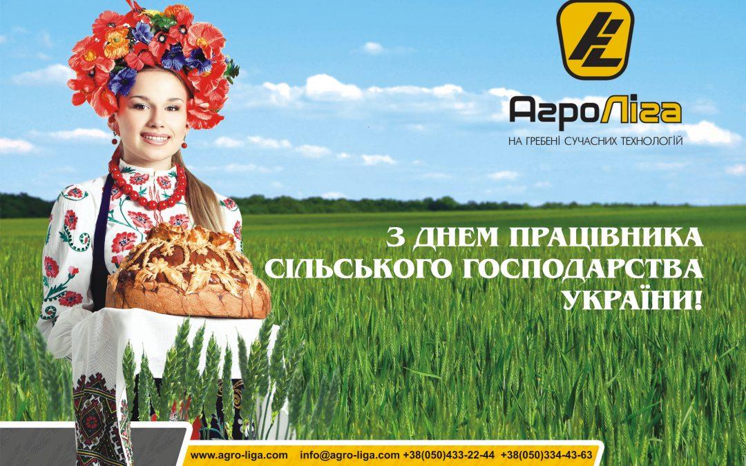 З Днем працівника сільського господарства України!