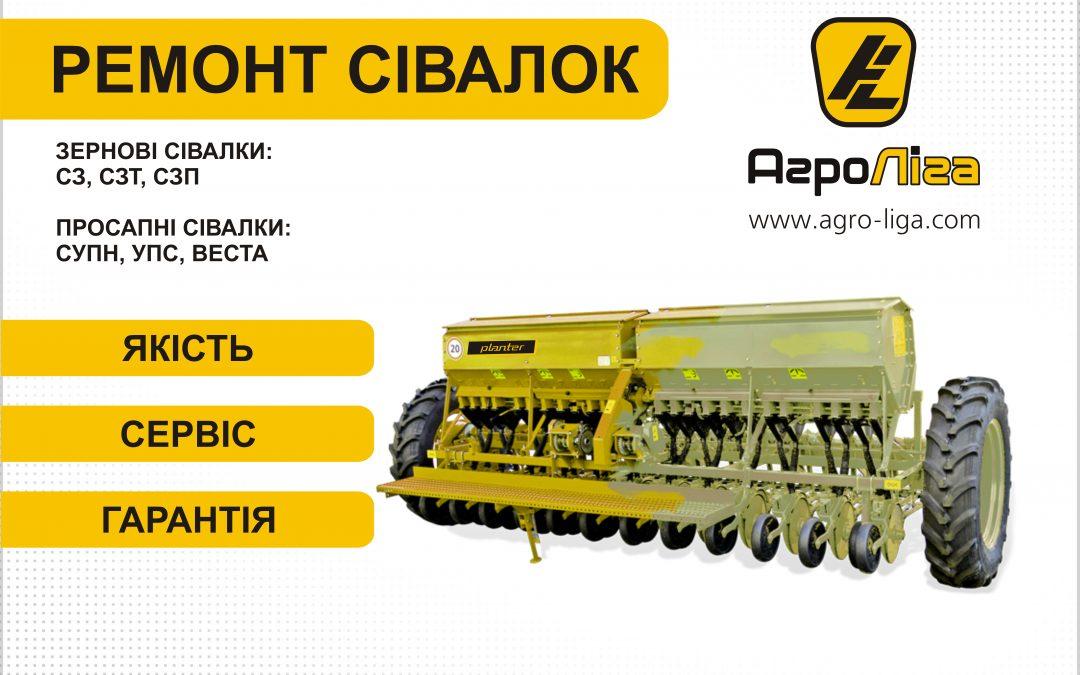 Українська сільгосптехніка – імпортна якість, вітчизняна ціна!