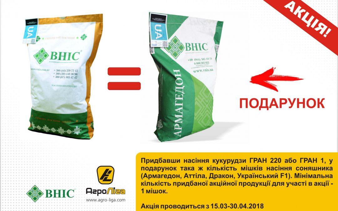 Акція від ВНІС: придбав насіння кукурудзи, у подарунок насіння соняшнику