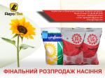 розпродаж насіння соняшника