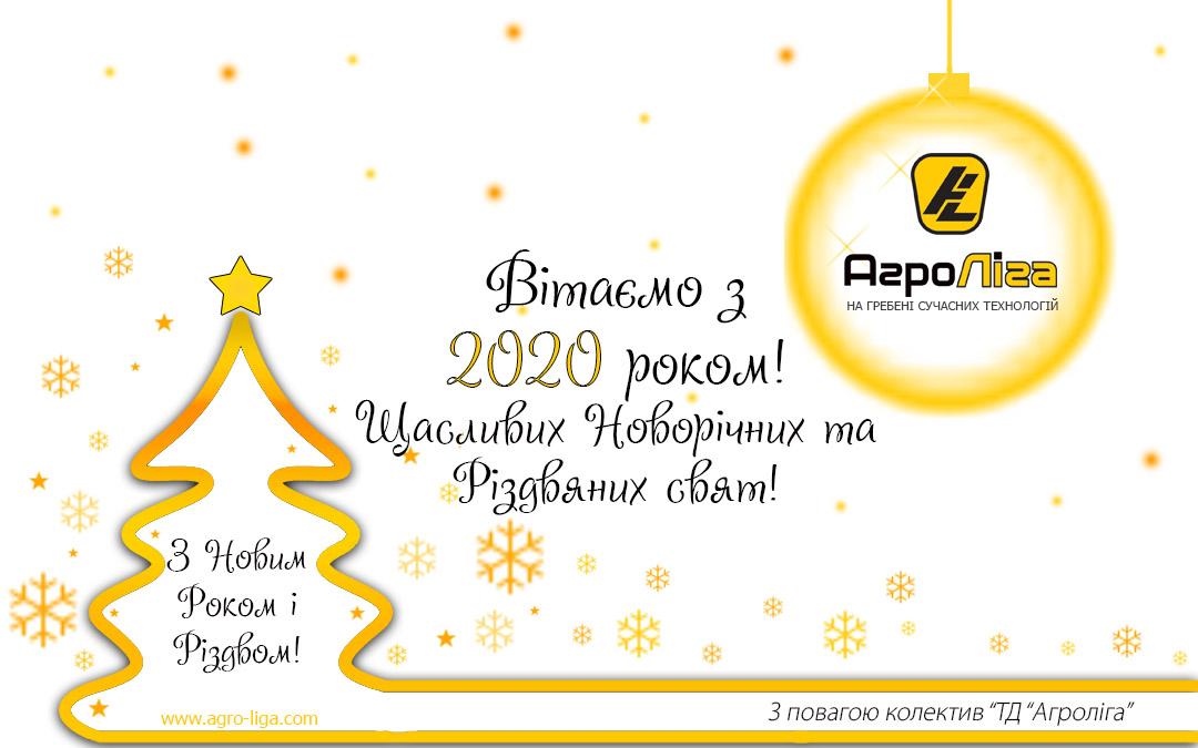 Вітаємо з Новим 2020 роком і Різдвом Христовим