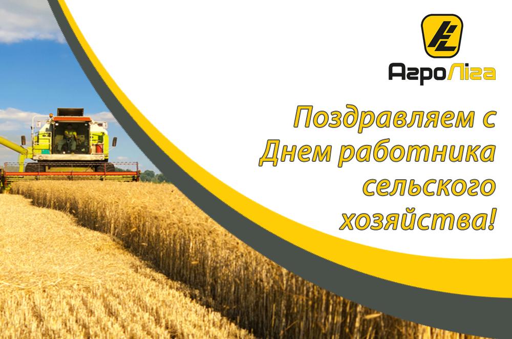 Поздравляем с Днем работников сельского хозяйства Украины