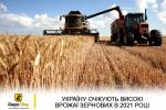 високі врожаї зернових у 2021 році